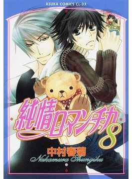 純情ロマンチカ 8(あすかコミックスCL-DX)