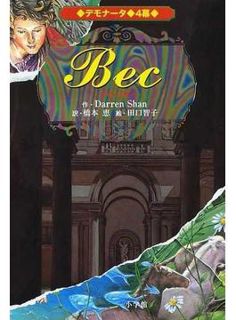 デモナータ 4幕 ベック
