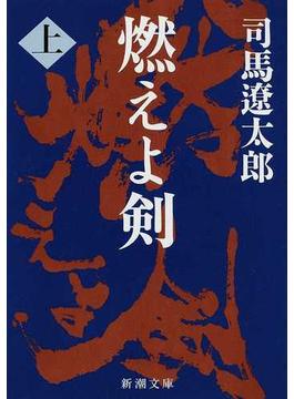 燃えよ剣 改版 上(新潮文庫)