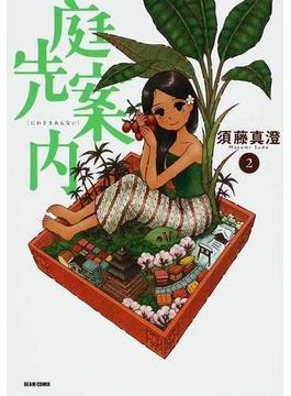 庭先案内 2 (BEAM COMIX)(ビームコミックス)