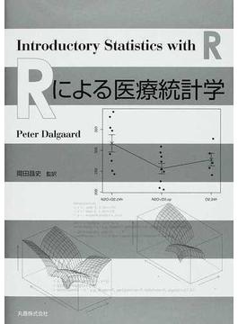 Rによる医療統計学