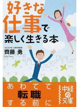 「好きな仕事」で楽しく生きる本(中経の文庫)