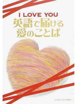 I LOVE YOU英語で届ける愛のことば