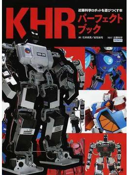 KHRパーフェクトブック 近藤科学ロボットを遊びつくす本
