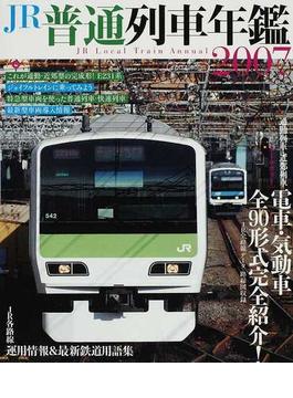 JR普通列車年鑑 2007 通勤列車・近郊列車電車・気動車全90形式完全紹介!