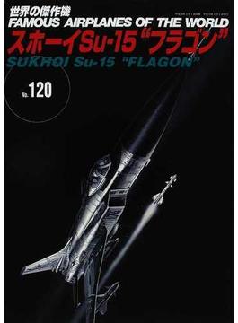 """世界の傑作機 No.120 スホーイSu‐15""""フラゴン"""""""