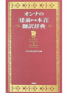 オンナの〈建前↔本音〉翻訳辞典 1