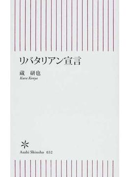 リバタリアン宣言(朝日新書)