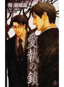 愛執の鎖(Cross novels)