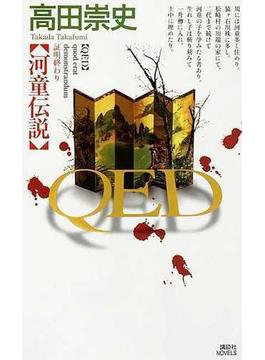 QED河童伝説(講談社ノベルス)