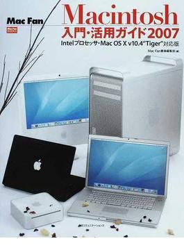 Macintosh入門・活用ガイド Mac fan 2007