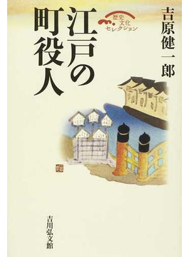 江戸の町役人 (歴史文化セレクション)の表紙