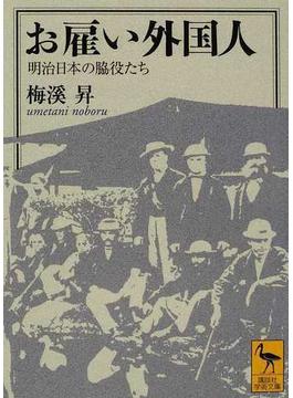 お雇い外国人 明治日本の脇役たち(講談社学術文庫)