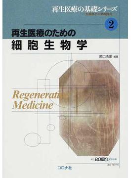 再生医療のための細胞生物学