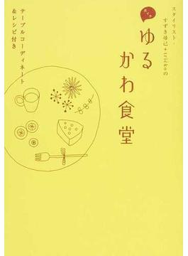 スタイリスト・すずき尋己+trickoの月イチゆるかわ食堂 テーブルコーディネート&レシピ付き