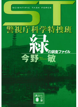 緑の調査ファイル(講談社文庫)