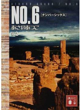 NO.6 #2(講談社文庫)