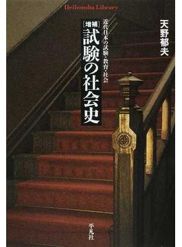 試験の社会史 近代日本の試験・教育・社会 増補(平凡社ライブラリー)