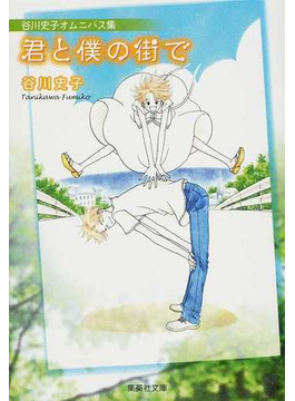 君と僕の街で 谷川史子オムニバス集(集英社文庫コミック版)