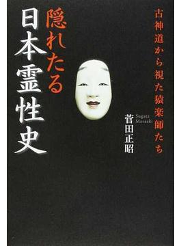 隠れたる日本霊性史 古神道から視た猿楽師たち