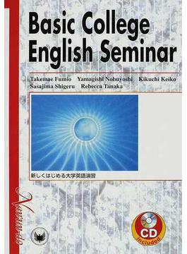 新しくはじめる大学英語演習 改訂