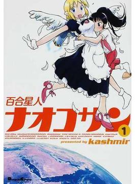 百合星人ナオコサン 1 (Dengeki Comics EX)