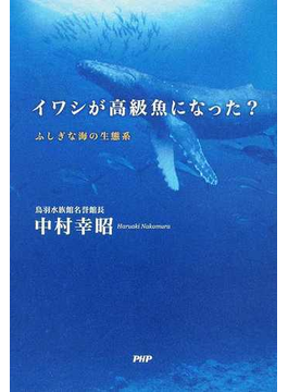 イワシが高級魚になった? ふしぎな海の生態系