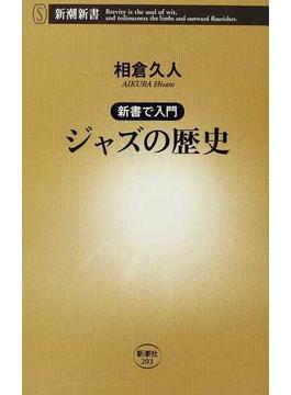 ジャズの歴史(新潮新書)