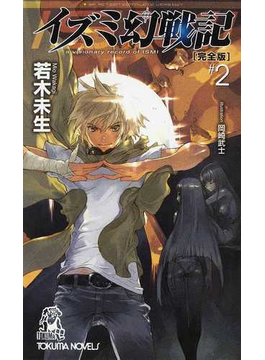 イズミ幻戦記 完全版 2(TOKUMA NOVELS(トクマノベルズ))