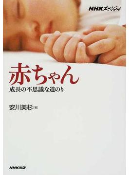 赤ちゃん 成長の不思議な道のり(NHKスペシャル)