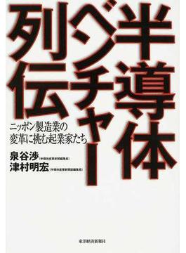 半導体ベンチャー列伝 ニッポン製造業の変革に挑む起業家たち