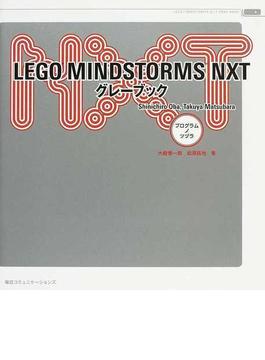 LEGO MINDSTORMS NXTグレーブック プログラムノツヅラ