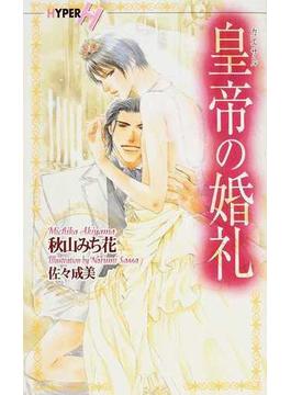 皇帝の婚礼(CHOCOLAT NOVELS HYPER)