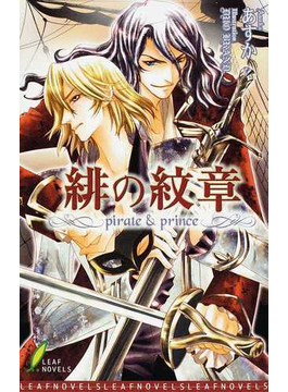 緋の紋章 pirate & prince(リーフノベルズ)