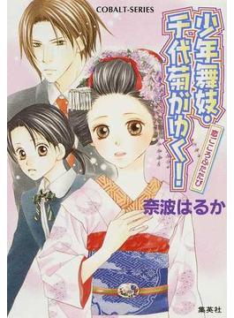少年舞妓・千代菊がゆく! 22 恋ごころふたたび(コバルト文庫)