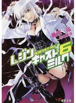 レジンキャストミルク 6(電撃文庫)