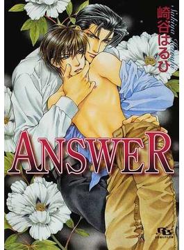 ANSWER(幻冬舎ルチル文庫)