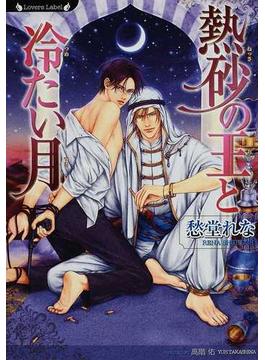 熱砂の王と冷たい月(ラヴァーズ文庫)