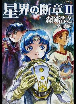 星界の断章 2(ハヤカワ文庫 JA)