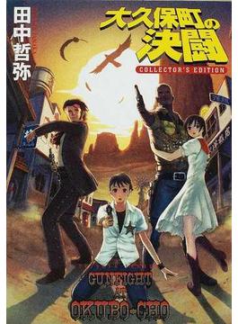 大久保町の決闘 COLLECTOR'S EDITION(ハヤカワ文庫 JA)