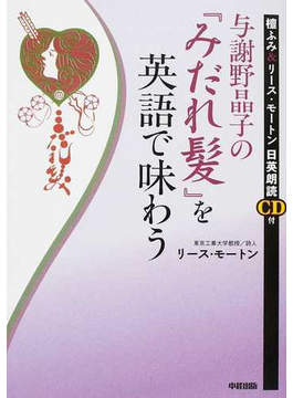 与謝野晶子の『みだれ髪』を英語で味わう