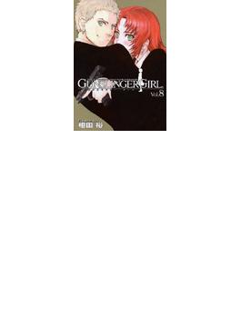 Gunslinger girl 8(電撃コミックス)