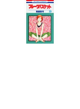フルーツバスケット 23(花とゆめコミックス)