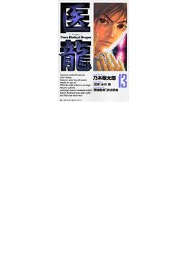 医龍 13 (ビッグコミックス)(ビッグコミックス)