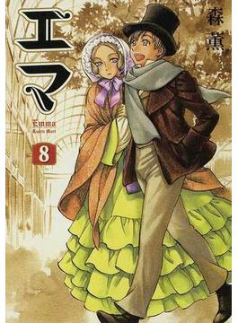 エマ 8 (Beam comix)(ビームコミックス)