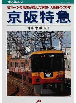 京阪特急 鳩マークの電車が結んだ京都・大阪間の50年(JTBキャンブックス)