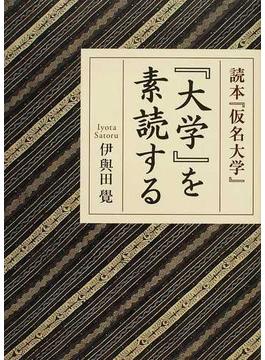 『大学』を素読する 読本『仮名大学』
