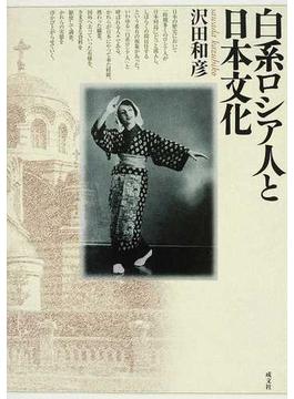 白系ロシア人と日本文化