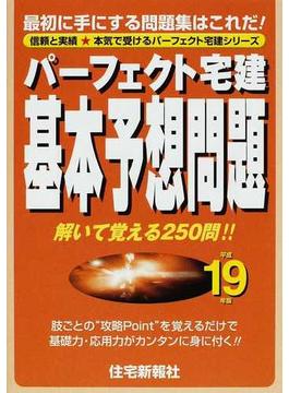 パーフェクト宅建基本予想問題 解いて覚える250問!! 平成19年版