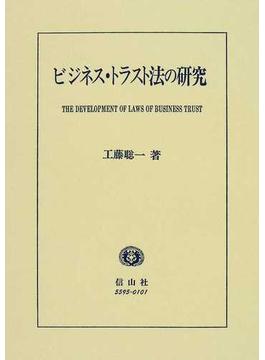 ビジネス・トラスト法の研究